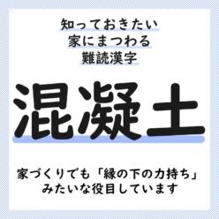 読めない漢字「混凝土」