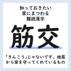 家にまつわる難読漢字「筋交」